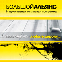 Website of «Big Alliance» a national fuel program